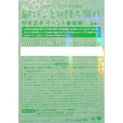 AKB48 願いごとの持ち腐れ 握手券 全国握手会参加券 10枚