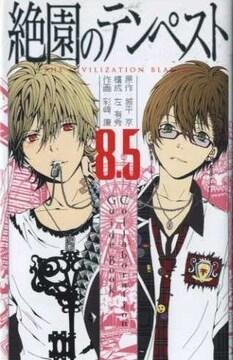 絶園のテンペスト 8.5 (作品ガイドブック) 送料198円 即決
