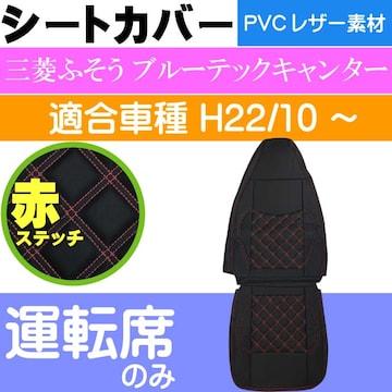三菱FUSOブルーテックキャンター シートカバー CV004R-RE Rb076