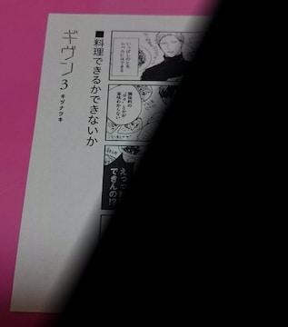 キヅナツキ ギヴン 3巻 購入特典ペーパー