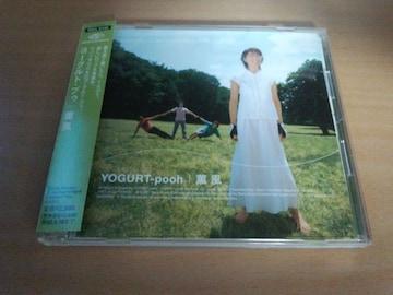 ヨーグルト・プゥCD「薫風」YOGURT-pooh廃盤●