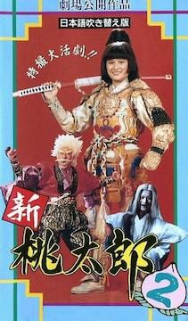 特撮大活劇-新 桃太郎 2 リン・シャオロウ