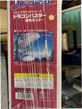 ナムコ復刻版ドラゴンバスター特大ポスターサイズB1未開封