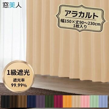 高級遮光1級カーテン! 幅150×丈200cm SBE 1枚【窓美人】