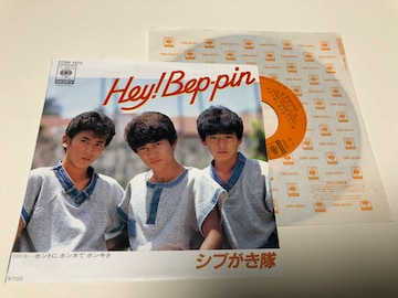 EP    Hey Beppin      シブがき隊