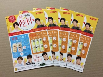 嵐◆KIRIN 新・一番搾り乾杯セット キャンペーン フライヤー5枚