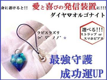 ダイヤ・オルゴナイト★成功・守護★ラピスラズリ★スマホ&ストラップ/パワーストーン/占