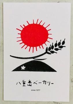 新品/八重岳ベーカリー/ポストカード1枚