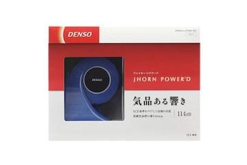 デンソーJ-HORN パワード/ブルー JPDNX-A