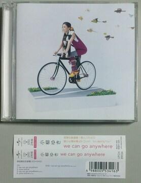 (CD+DVD)小柳ゆき☆we can go anywhere[初回盤]★帯付き♪即決♪