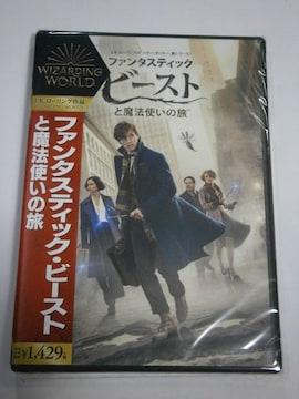 DVD新品★ファンタスティック・ビーストと魔法使いの旅