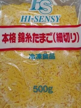 ☆ちらし寿しに** 錦糸玉子 500g  冷凍