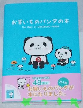 お買いものパンダの本 中古 enterbrain