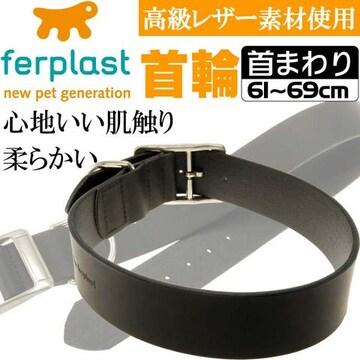 ferplast高級レザー製首輪黒色 首まわり61〜69cm C40/69 Fa193
