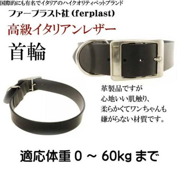 ferplast高級レザー製首輪黒色 首まわり61〜69cm C40/69 Fa193 < ペット/手芸/園芸の