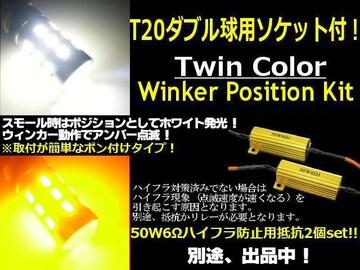 新型T20ダブル球付!白⇔黄2色LEDウィンカーポジションキット