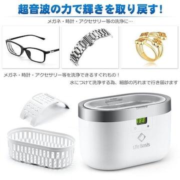 メガネ専用超音波洗浄機600ml 42,000Hz