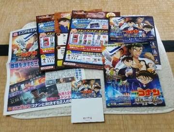 名探偵コナン 紺青の拳 チラシやポストカード【非売品】