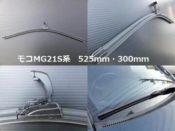 日産エアロワイパーブレード モコ MG21S