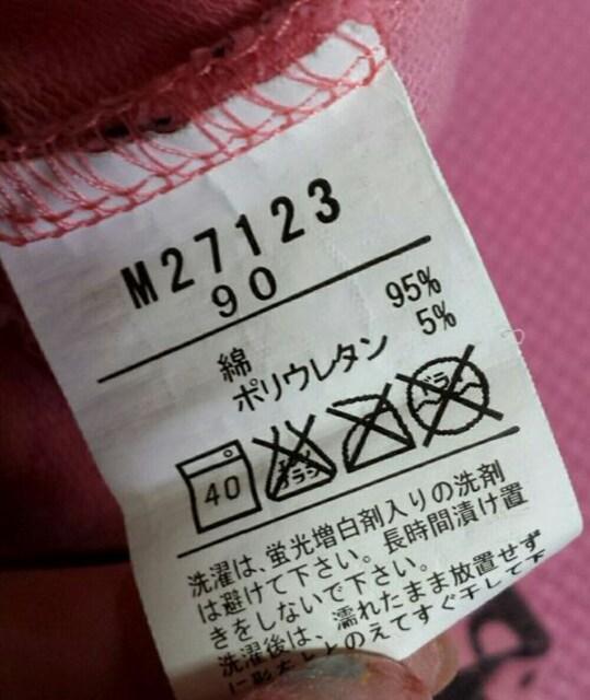 ムージョンジョン☆ネコ柄の長パンツ☆size90☆通園用に < ブランドの