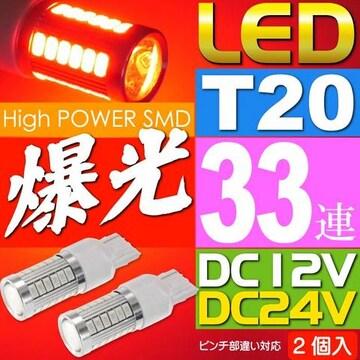 33連 LED T20 7W シングル球 レッド2個 DC12V 24V対応 as10395-2