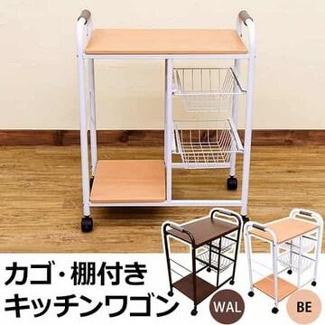 カゴ・棚付きキッチンワゴン UYS-07