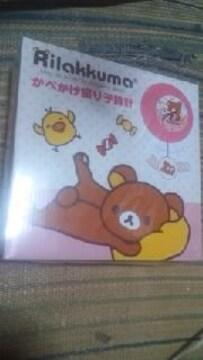 リラックマ【壁掛け振り子時計】