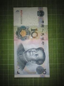 中国10元紙幣(2005年)♪