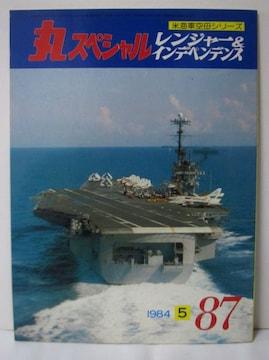 丸スペシャル No.87 レンジャー&インデペンデンス 1984年5月号