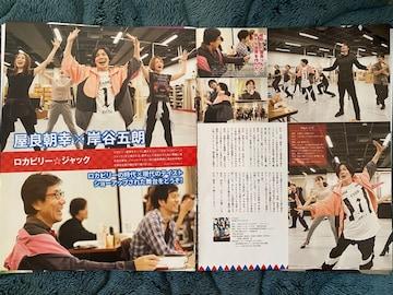 屋良朝幸 岸谷五朗◆Dance SQUARE vol.35 切り抜き 9P 抜無