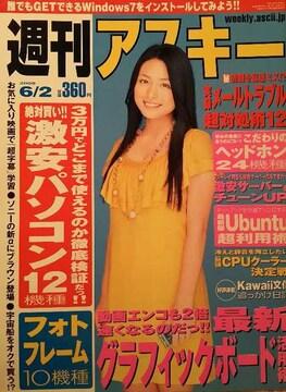 川村ゆきえ・杉本有美【週刊アスキー】2009年6月2日号