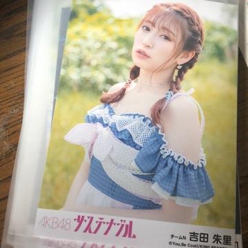即決 NMB48 吉田朱里 サステナブル 劇場盤 生写真