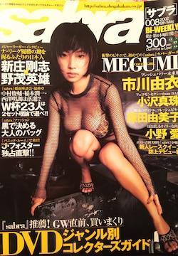 小野愛・MEGUMI…【sabra】2002.5.9号ページ切り取り