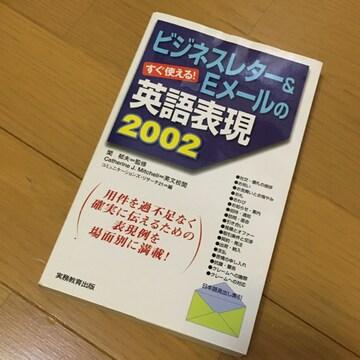 ビジネスレター&Eメールの英語表現2002 : すぐ使える!