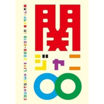 ■DVD『関ジャニ カウントダウンライブ 2009-2010』錦戸亮 大倉