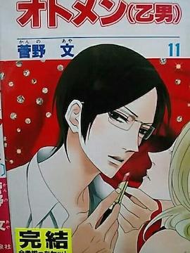 【送料無料】オトメン(乙男)全18巻完結セット《少女コミック》