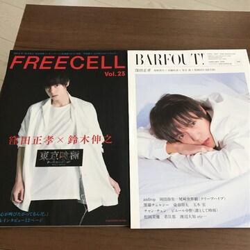 窪田正孝freecell雑誌2冊バァフアウト東京喰種barfout