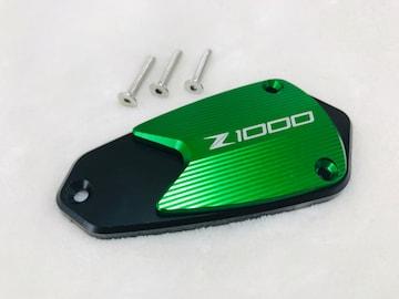 Z1000マスターシリンダーキャップ