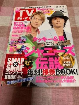 ★1冊/TVガイド 2012.9.1〜 関東版