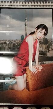 今泉佑唯 EX大衆 両面ポスター