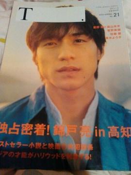 T .錦戸亮くん 2013 spring No.21 丸ごと一冊