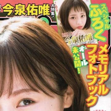 今泉佑唯 欅坂46卒業記念メモリアルフォトブック
