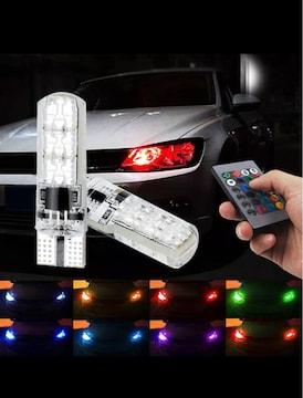 T10 T16 LED リモコン 色選択 ポジション球 ヘッドライト