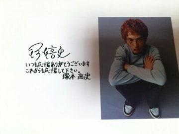 ★塚本高史 ポストカード�A