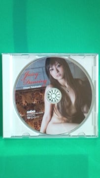 〓たかはし智秋サブラ応募者限定DVD