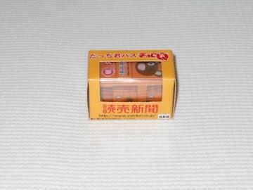 タカラトミー★チョロQ だっち君バス 読売新聞 2003