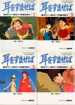 耳をすませば 全4巻 宮崎駿/スタジオジブリ フィルムブック