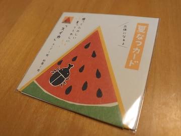 新品未使用★夏なつカード「スイカ」メッセージカード