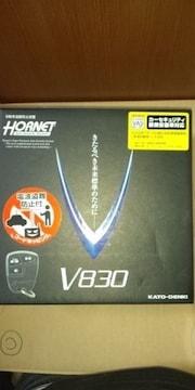 新品加藤電機ホーネットHORNETV830警報機盗難防止セキュリティ