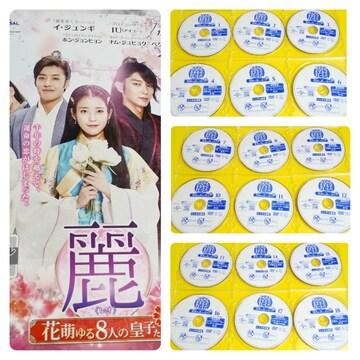 DVD★麗<レイ>花萌ゆる8人の皇子たち(全話)★レンタル落ち★イ・ジュンギ